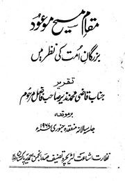 Braheen e ahmadiyya urdu