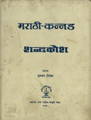 Marathi Kannad Shabdkosh : SUVRATSUT : Free Download, Borrow