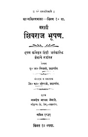 Marathi Shivraj Bhushan Kavi Translated In By DATiwari And Uploaded Manish Sane Free Download Streaming Internet Archive