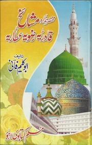 sunni islamic books in hindi pdf