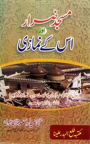 Masjid Zarar History In Urdu Nusagates