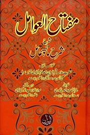 Miftah Ul Awamil Urdu Sharh Sharh EMiata Aamil : Free