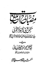Ebook al download free maraghi tafsir