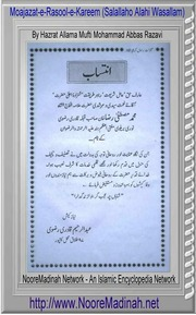 Amal urdu e download fazail pdf
