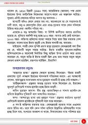MohaProloy - BANGLA ISLAMIC BOOK pdf : BANGLA ISLAMIC BOOK