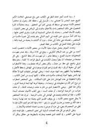 سندباد السودان pdf free