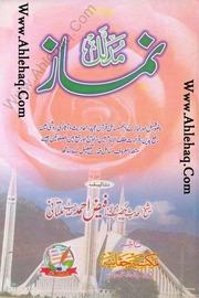 Namaz Hanafi Book