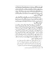 MUHARRAM AUR BIDAT - ISLAMIC URDU BOOK pdf : ISLAMIC URDU