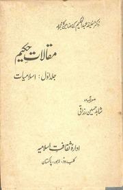 Mulaqat E Hakeem Volume 1