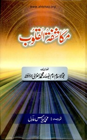 Ahya ul uloom in urdu