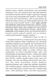 Pdf meaning in kannada msr 600 mini software rudram chamakam kannada free download as pdf file pdf text file txt or read online for free fandeluxe Choice Image