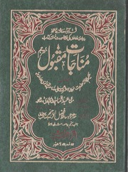 Munajat-e-Maqbool : Shaykh Ashraf Ali Thanvi(R A) : Free