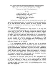 Mundaka Upanishad -- Talks in Bengali : Swami Samarpanananda : Free