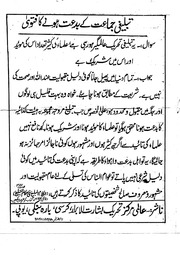 Internet Archive Search: Tablighi Jamaat
