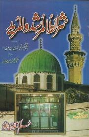 Murshid o Mureed,urdu,islamic book : Muhammad Tariq Hanafi Sunni