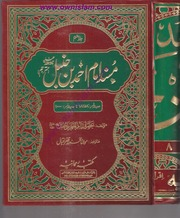 Image result for Musnad Ahmad ibn Hanbal (RA)