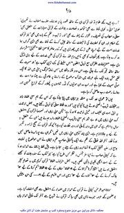 Mutaradifaat Ul Quran Pdf