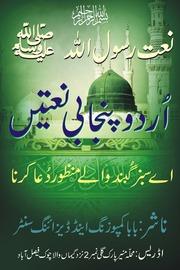 Naat pdf urdu books