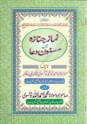 Namaz E Janaza Masnoon Dua : Free Download, Borrow, and