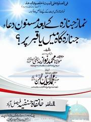 Namaz E Janaza Book