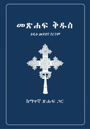 Amharic bible dictionary free download pdf