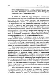 Blaže Koneski* Блаже Конески - Проста И Строга Македонска Песна - Рецитал
