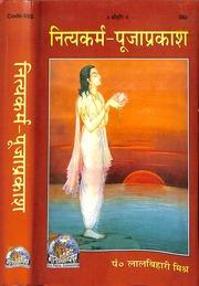 nitya karm puja prakash hindi pdf free download