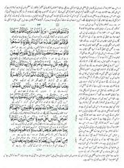 Tafseer E Naeemi Free Epub