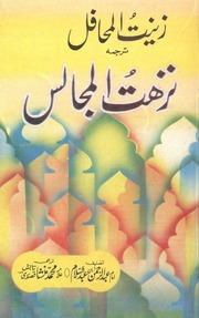 nuzhat ul majalis in urdu pdf