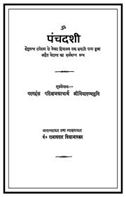 chandogya upanishad sanskrit english pdf