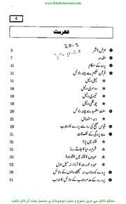 Parda - alhamdulillah-library blogspot in pdf : ISLAMIC URDU