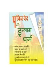Pavitra Ved Aur Islam Dharm : Q S Khan : Free Download, Borrow, and