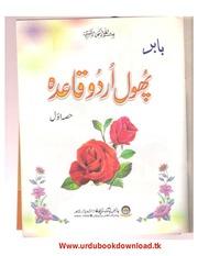 noorani qaida in urdu pdf download