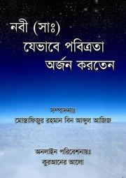 islamic history books in bangla pdf