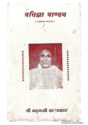 Pratigya Pandav Maithili Epic By Babuaji Jha Ajnat : Vijay Deo Jha
