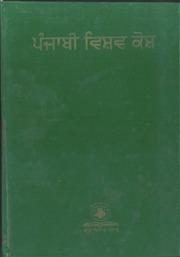 Community texts free books free texts free download borrow punjabi vishav kosh volume xi fandeluxe Images