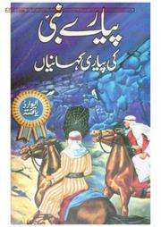 Sirat ibn hisham bangla