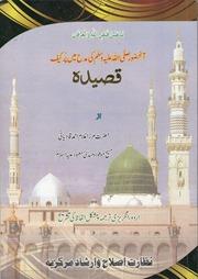 Islam ahmadiyya gallery free texts free download borrow and qaseeda ya aina with urdu english fandeluxe Choice Image