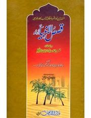 Mein Aur Mera Pakistan Imran Khan Pdf