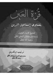 Qorrat-Alaeen