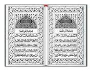 tafseer zia ul quran pdf free download