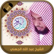 Quran Audio  Abdullah Al Juhani : Free Download, Borrow, and