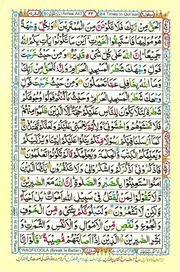 Quran ( Coloured) 16 lines : Compiled by Muhammad Khurshid