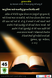quran in gujarati pdf free download