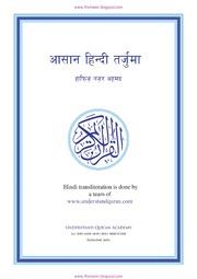 al moshaf alkarim gratuit pdf