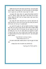 sunderkand in hindi translation pdf free download