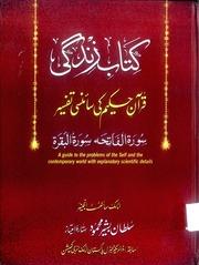 Quran Ki Sciency Tafseer By Atomic Scientist Eng Sultan
