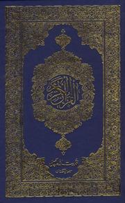 Quran Majeed - 15 Lines - Pakistani Print : ISLAMIC-BOOKS