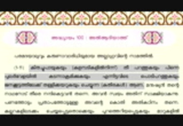 Quran Malayalam Translation ഖുര്ആന് മലയാളം പരിഭാഷ
