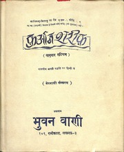 Sanskrit : Books by Language : Free Texts : Free Download